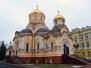 Храм Святых равноапостольных Кирилла и Мефодия при СГУ